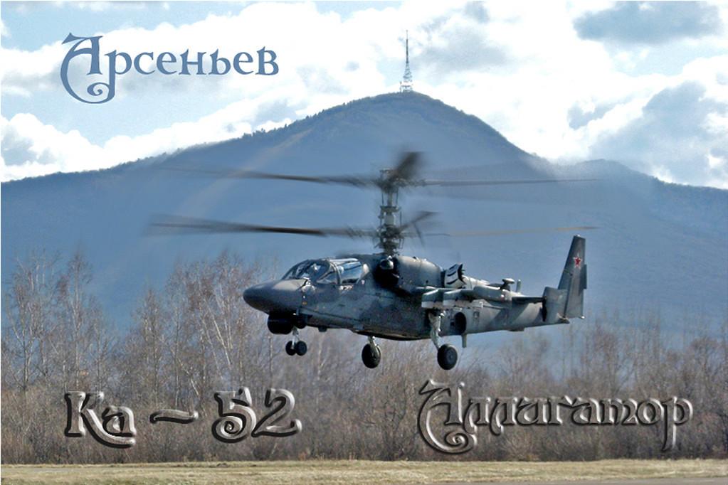 Ка-52_Арсеньев