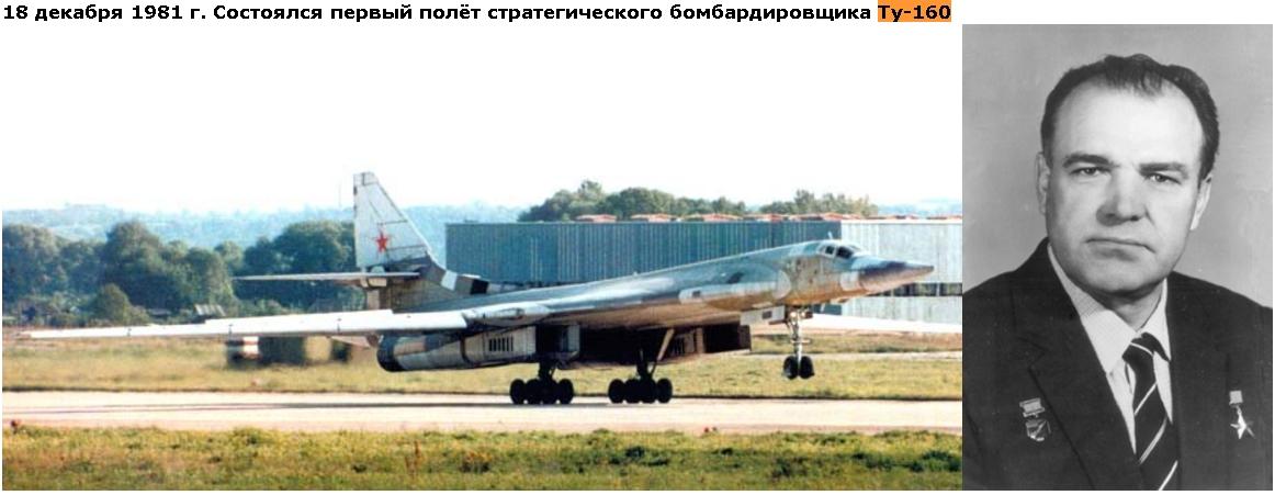 Первый Ту-160
